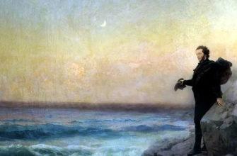 Тема свободы в лирике Пушкина - реферат - скачать бесплатно