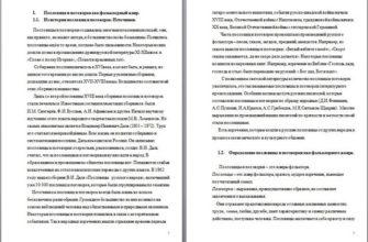 Имена собственные в русских пословицах   Образовательная социальная сеть
