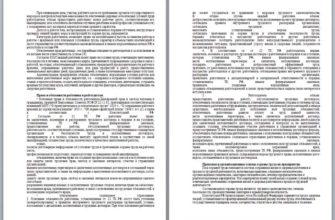 Права и гарантии работников на охрану труда (реферат)
