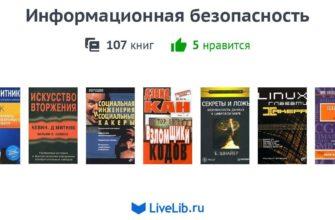 Информационная безопасность — 107 книг