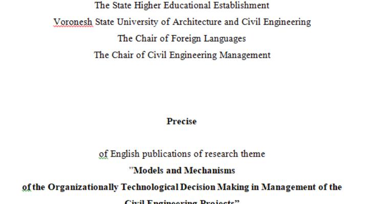 [4 примера] Как оформить титульный лист реферата на английском по ГОСТ в 2021