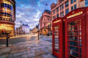 реферат - Достопримечательности Лондона.