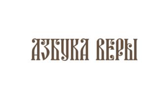 Православное учение о браке - Православная энциклопедия Азбука веры