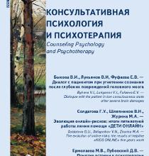 Взгляд на психические заболевания в свете христианской антропологии - Консультативная психология и психотерапия - 2011. Том. 19, № 3