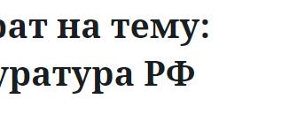 Реферат: Понятие и структура российской прокуратуры -