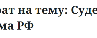 Судебная власть в РФ   Курсовая работа - бесплатно