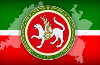 Государственные символы Российской Федерации и Республики Татарстан :: Государственный Совет Республики Татарстан - официальный сайт