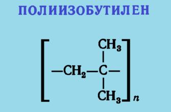 Изопрен. Курсовая работа (т). Химия. 2014-10-30