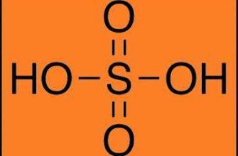 реферат найти Серная кислота