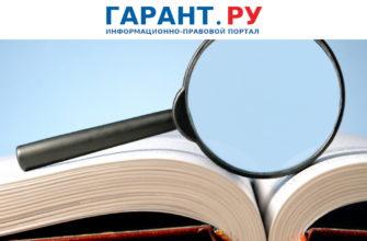 Лингвистическая экспертиза в законодательном процессе, Теория государства и права - Курсовая работа