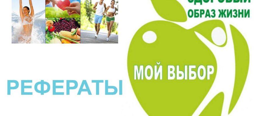 Реферат: Здоровый образ жизни и его составляющие