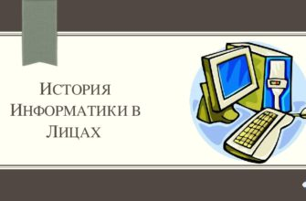 Реферат: История языков программирования -
