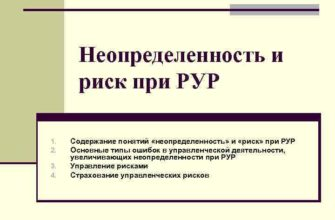 """Учебник: """"Управленческие решения - Текст лекций (В. Н. Лазарев) - Глава: 10.2. основные типы ошибок в управленческой деятельности, увеличивающих неопределенности при рпур"""""""