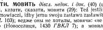 Украинский язык | Рефераты KM.RU