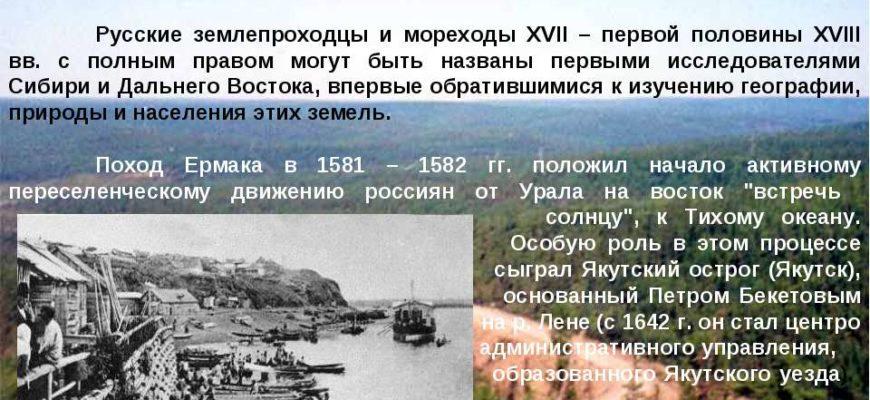 Реферат: Освоение Дальнего Востока в 19 веке. Скачать бесплатно и без регистрации