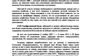 § 74. Россия в период столыпинских реформ - Параграфы  - Каталог статей - Персональный сайт
