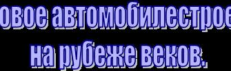 реферат найти Крупнейшие автомобилестроительные компании России и мира