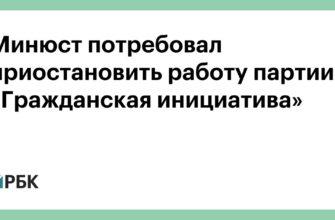 Минюст потребовал приостановить работу партии «Гражданская инициатива» :: Политика :: РБК