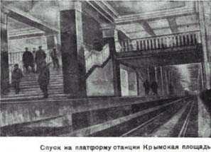 Реферат: Архитектура московского метрополитена -