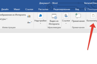 Как пронумеровать страницы в Word с первого, второго и произвольного листов