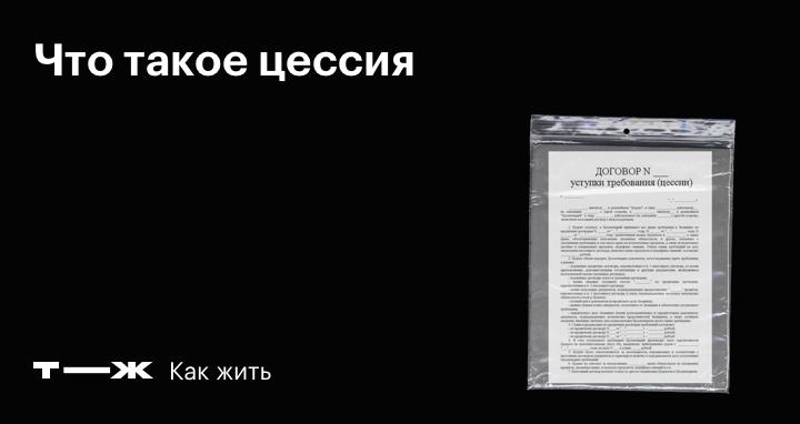 Обзор практики применения положений ГК РФ об уступке права требования (цессии) и переводе долга   Арбитражный суд Архангельской области