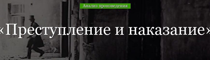 """Реферат: """"Преступление и наказание"""" Ф.М. Достоевского. Опыт систематического анализа"""