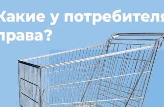 Какие права есть у потребителя?