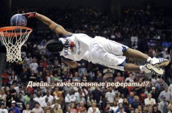 Доклад Правила игры в баскетбол 5, 6 класс кратко, по физкультуре сообщение