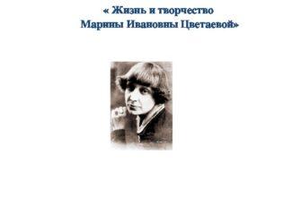 Жизнь и творчество Марины Цветаевой : Реферат : Биографии