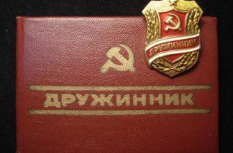Министерство Внутренних Дел Союза Советских Социалистических Республик   Добровольная народная дружина