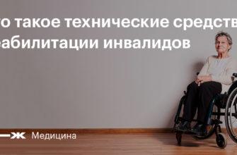 Получение ТСР для инвалидов от государства: что входит в перечень ТСР и как получить компенсацию