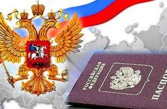 Реферат: Приобретение гражданства Российской Федерации