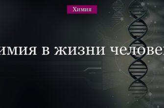 Химия в жизни человека - Химия