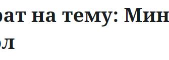 Передача мяча снизу в волейболе - Блог Экстернат.РФ