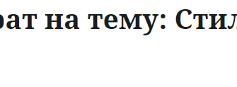 Реферат: Функциональные стили русского языка -