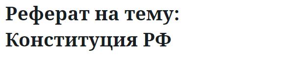 Реферат на тему: Конституция РФ