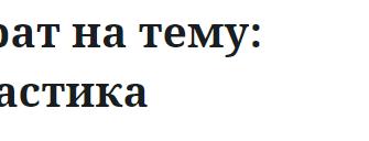 Сочинения на тему Мой любимый вид спорта по русскому языку   Курсотека