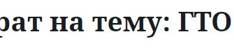 История развития комплекса 'Готов к Труду и Обороне' в СССР и в России. Реферат. Туризм. 2015-12-15