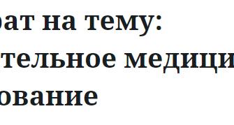 Обязательное медицинское страхование в России Курсовая   Kursak.NET