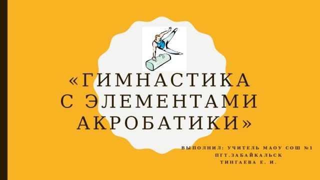 Доклад по физкультуре на тему Акробатика - виды упражнений