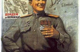 реферат найти Освобождение Советской армией Восточной Европы от нацистов и его последствия
