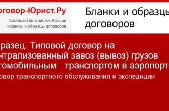 Договор на централизованный завоз (вывоз) грузов автомобильным транспортом в аэропорт - ГЛАВБУХ-ИНФО