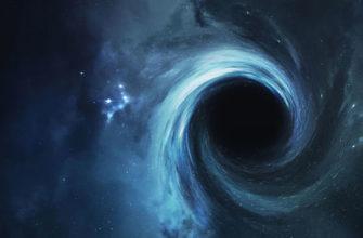 Существуют ли белые дыры? -