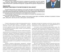 Общественные правозащитные организации и их взаимодействие с государством. Курсовая работа (т). Гражданское право. 2009-12-11