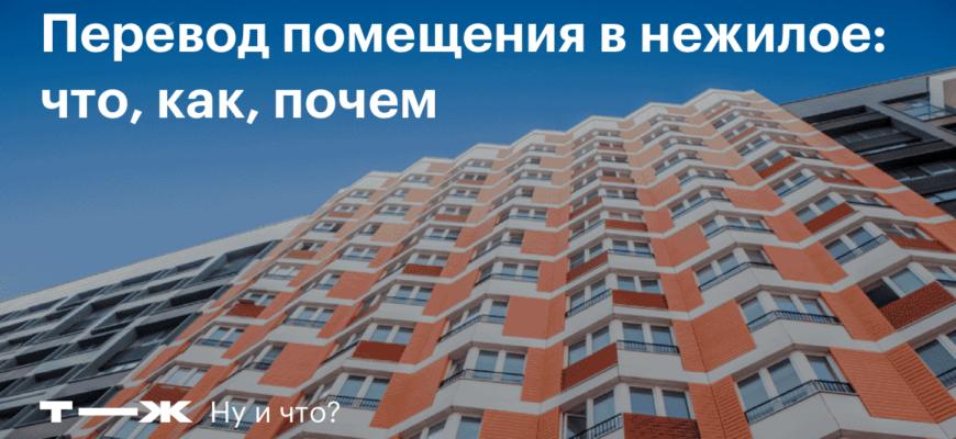 Курсовая работа - Перевод жилых помещений в многоквартирных домах в нежилые