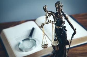 Административные правонарушения против правосудия и деятельности органов уголовной и административной юрисдикции. Курсовая работа (т). Основы права. 2016-05-30