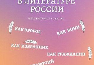 Реферат: Тема поэта и поэзии в русской литературе начала XX века  :: LIVE РЕФЕРАТЫ