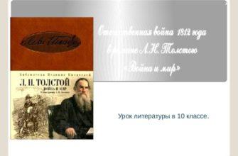"Толстого ""Война и мир"", характеристика их власти"