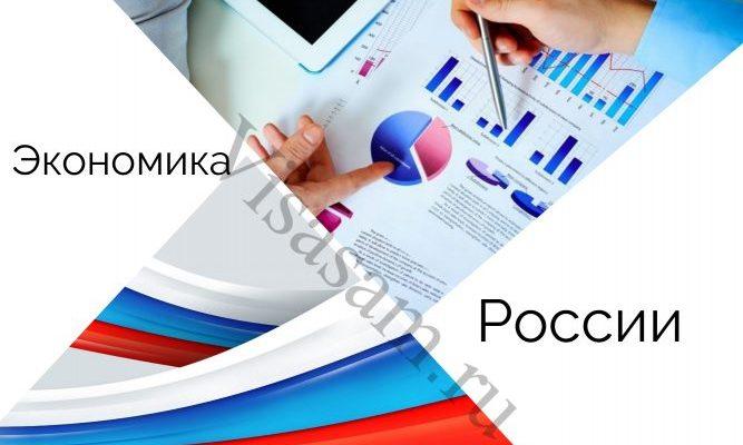 Структура, проблемы и особенности развития экономики России в 2020-2021 году: место страны в мировой экономике
