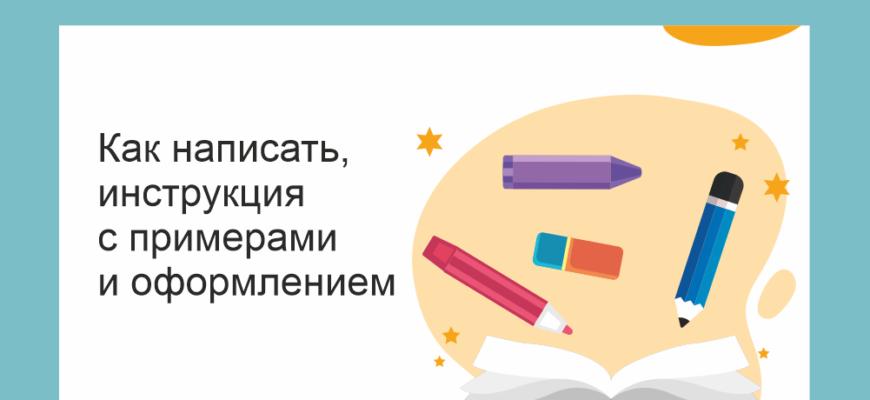 Рекомендации по написанию рефератов | Образовательная социальная сеть